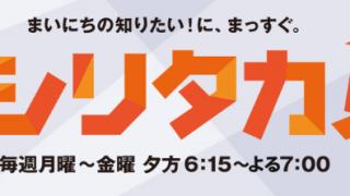 KBC「シリタカ!」がTV初登場の会社を報道