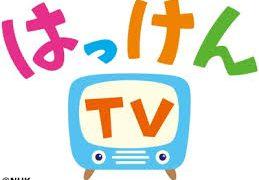 NHK「はっけんTVが地域の伝統工芸を生放送で紹介