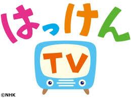 NHK hakken TV logo