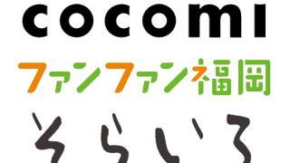 福岡のフリーペーパー/WEBメディアが地域イベントを告知