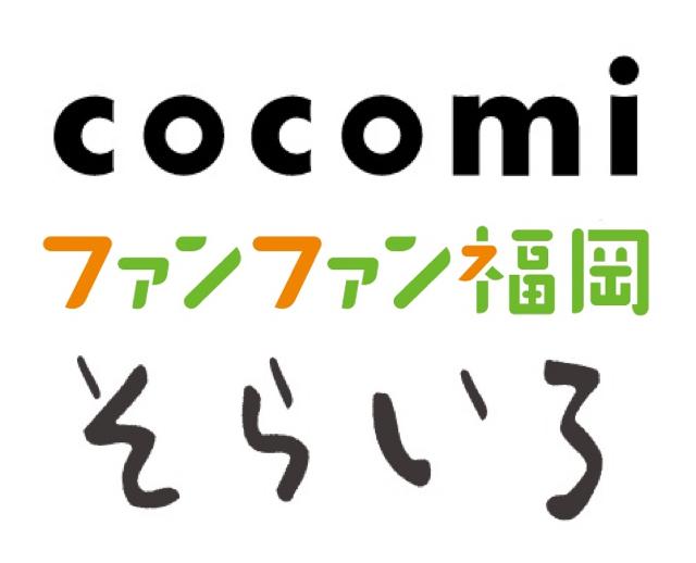 fukuoka free papers logo
