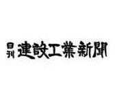 nikkan kensetsu kougyou sinbun logo JP