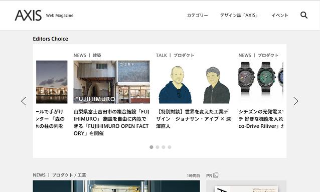 Webマガジン「AXIS」がデザイン性に優れた製品を紹介