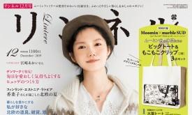 宝島社「リンネル」12月号が可愛らしい商品を紹介