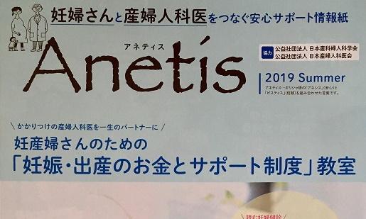 「Anetis」2019年夏号に掲載されました