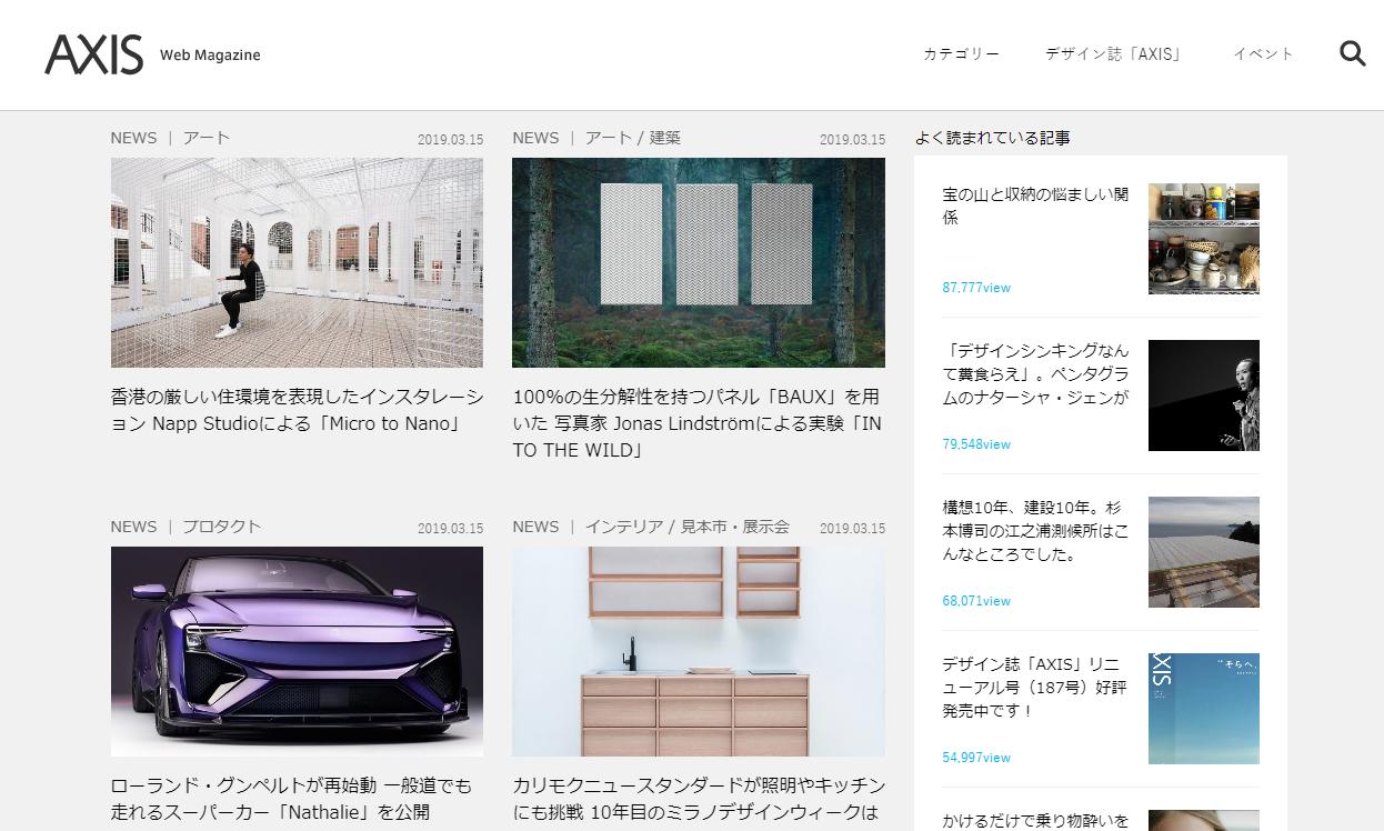 Webマガジン「AXIS」が展示会出品を前に詳細を紹介