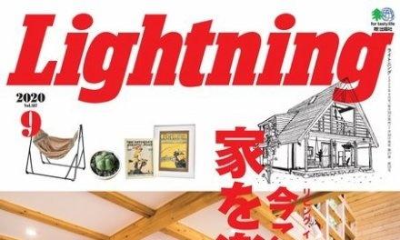 lightning 202009 eye catch EC