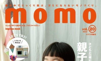 雑誌「momo」のエディターズチョイスが商品をピックアップ