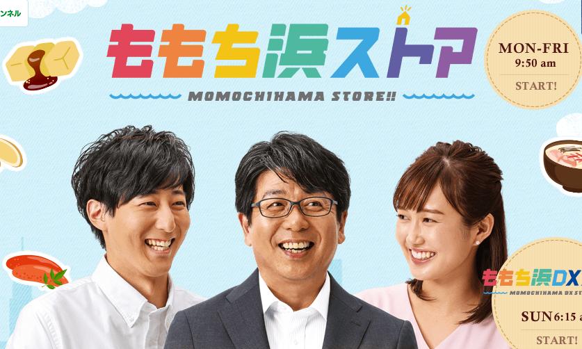 momochihama store 202104 EC